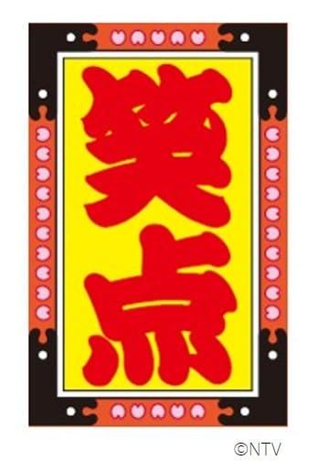 「笑点」ロゴ
