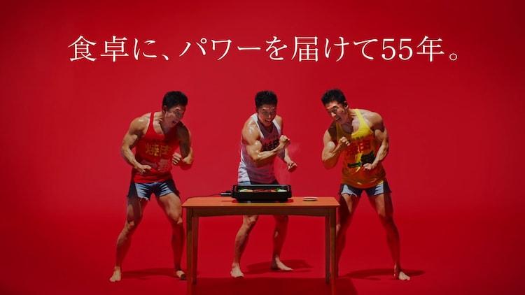 なかやまきんに君出演CM「食卓に、パワーを届けて55年。」編より。