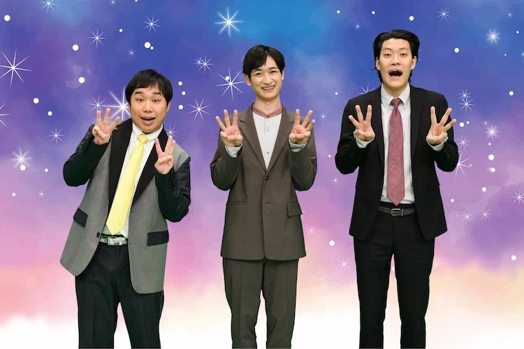 「サンパチスター」に出演する霜降り明星と宮田俊哉(中央)。(c)テレビ朝日