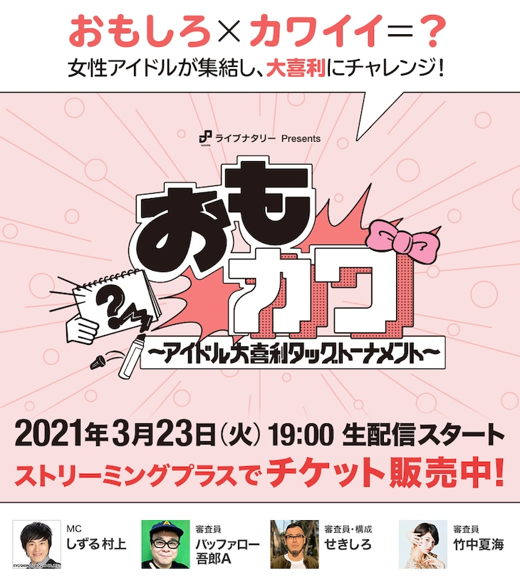 「ライブナタリー Presents『おもカワ ~アイドル大喜利タッグトーナメント~』」告知画像