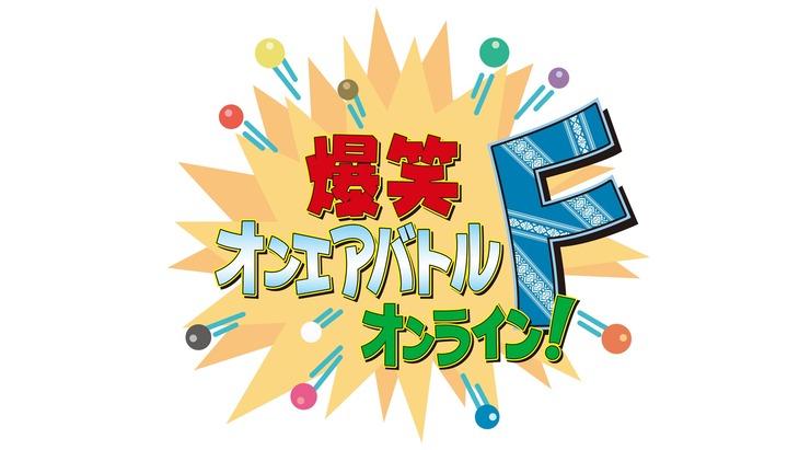 「爆笑オンエアバトルF」ロゴ