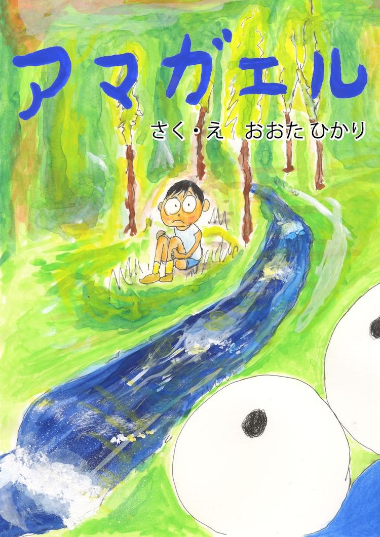 爆笑問題・太田が手がけた絵本「アマガエル」表紙。
