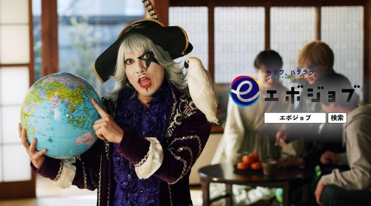 仕事情報サイト「エボジョブ」のテレビCM「エボジョブでエボれば?」編に出演するゴー☆ジャス。