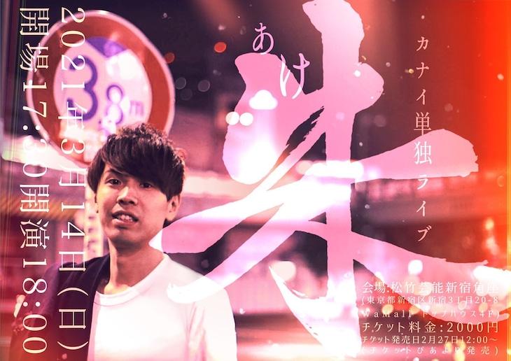 カナイ単独ライブ「朱(あけ)」チラシ