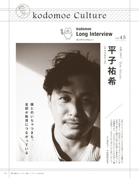 育児誌「kodomoe(コドモエ)」2021年4月号に掲載されている、アルコ&ピース平子のインタビュー記事の一部。