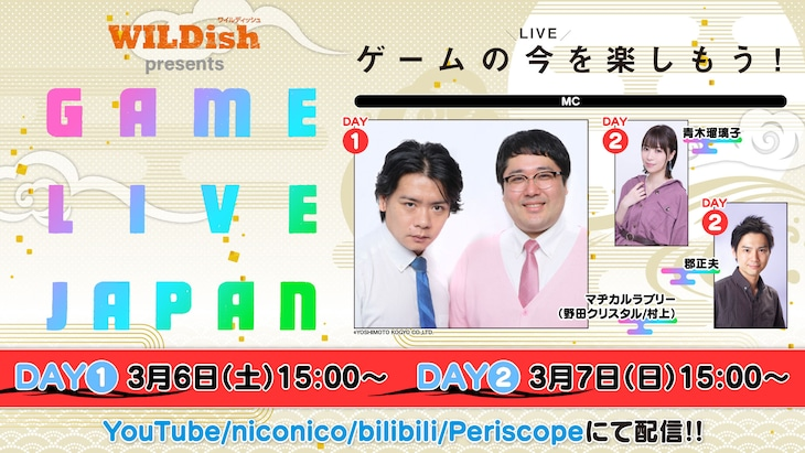 「WILDish Presents GAME LIVE JAPAN With ファミ通・電撃ゲームアワード」ビジュアル