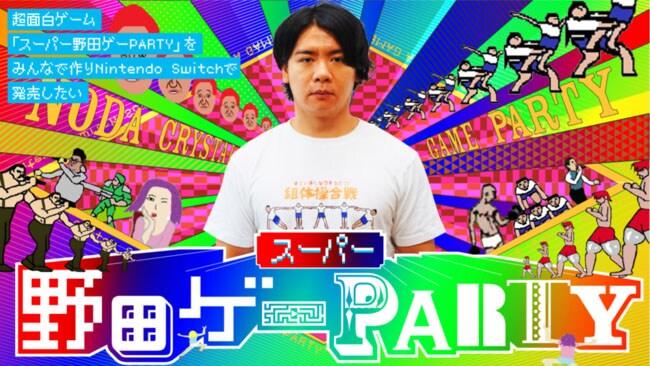 「超面白ゲーム『スーパー野田ゲーPARTY』」ビジュアル