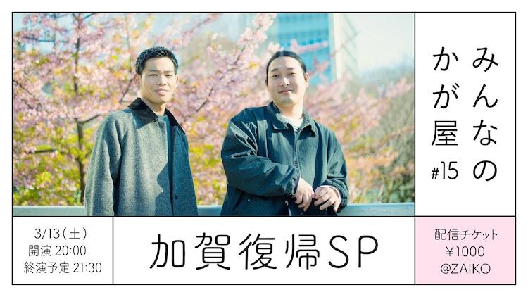 「『みんなのかが屋 加賀復帰SP』加賀が休んでた間の楽屋ニュースをお届けします」イメージ