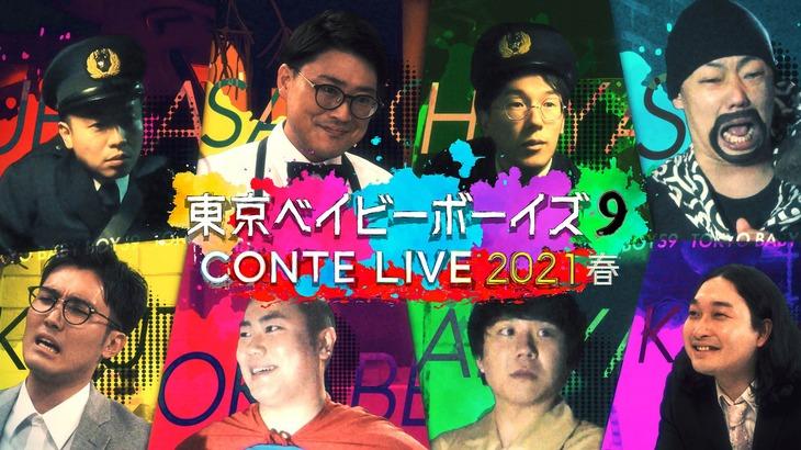 「東京ベイビーボーイズ9 CONTE LIVE 2021春」ビジュアル