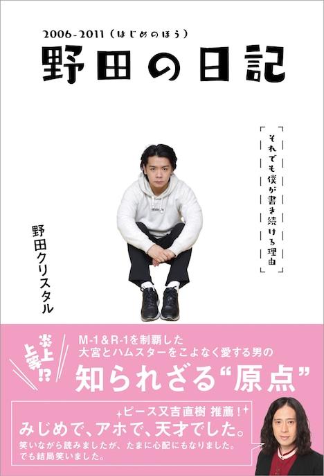 「野田の日記 2006-2011(はじめのほう)それでも僕が書き続ける理由」表紙