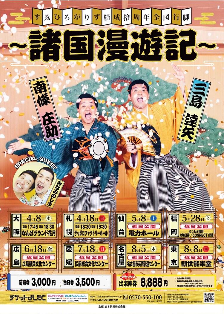 「すゑひろがりず結成拾周年全国行脚~諸国漫遊記~」フライヤー