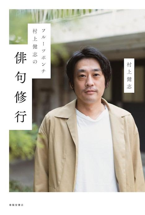 「フルーツポンチ村上健志の俳句修行」表紙