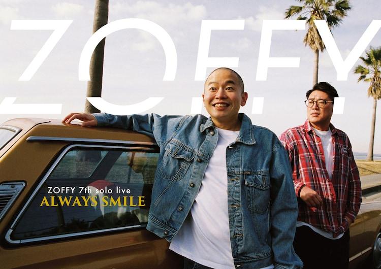 「渋谷コントセンターpresents / ゾフィー単独ライブ『ALWAYS SMILE』」ビジュアル