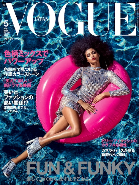 「VOGUE JAPAN」2021年5月号の表紙。