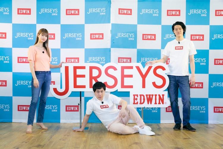 「EDWIN JERSEYS(ジャージーズ)」新CMプレス発表会に出席した生見愛瑠と霜降り明星。
