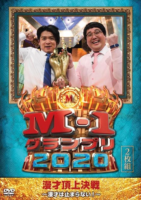 DVD「M-1グランプリ2020~漫才は止まらない!~」ジャケット