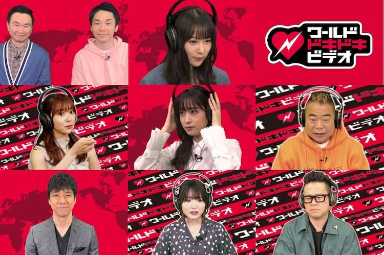 「ワールドドキドキビデオ」の出演者たち。(c)日本テレビ