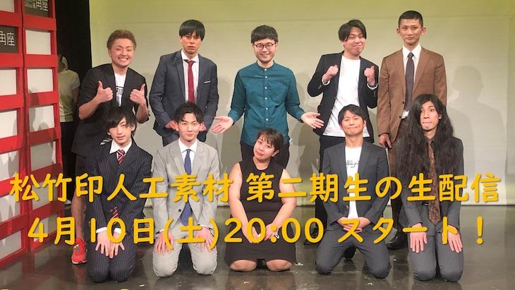 松竹印人工素材 2期生メンバー