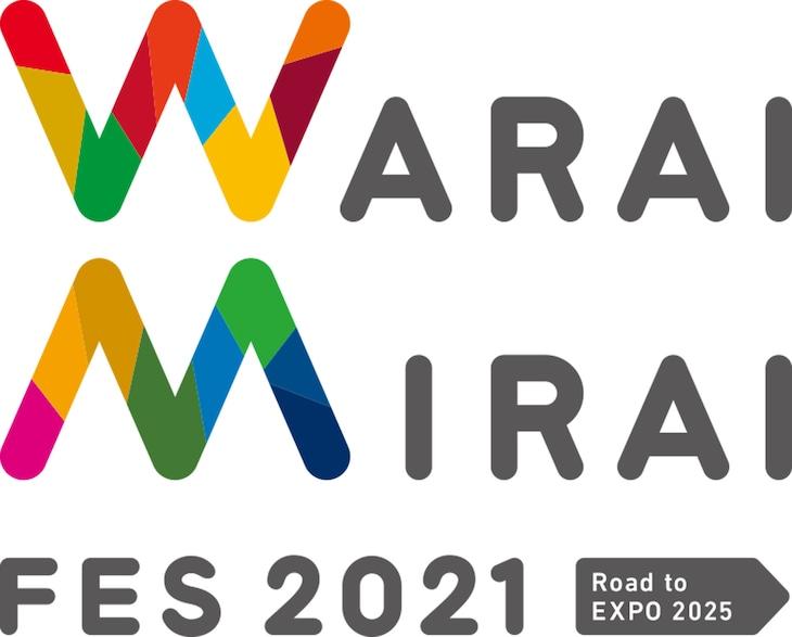 「Warai Mirai Fes 2021 Road to EXPO 2025」ロゴ