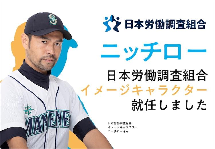 日本労働調査組合のイメージキャラクターに就任したニッチロー。