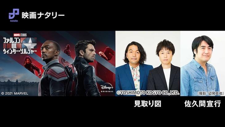 映画ナタリー「ファルコン&ウィンター・ソルジャー」生配信イベント告知ビジュアル
