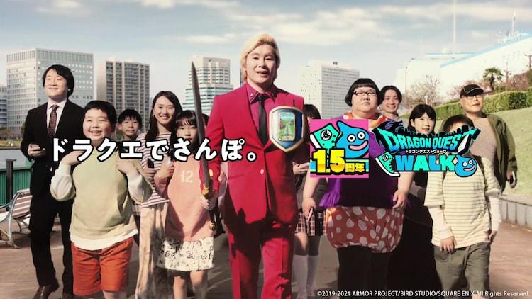 「ドラゴンクエストウォーク」の新テレビCM「歩くぼうけん」編