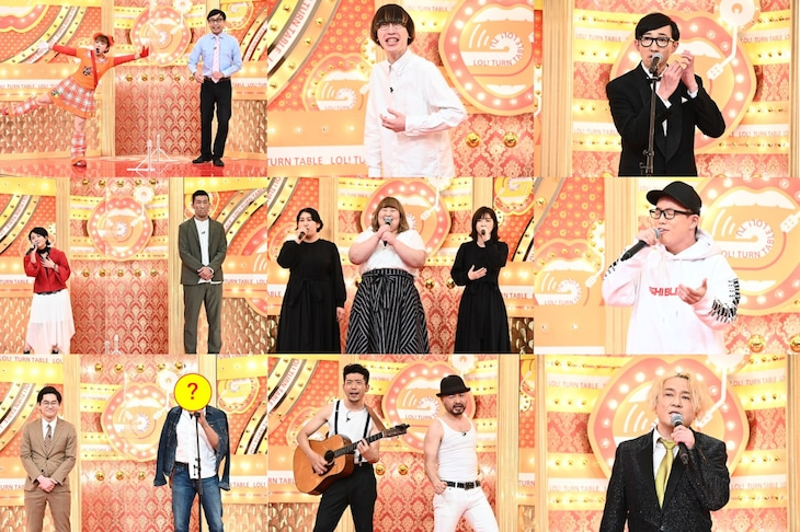 「爆笑!ターンテーブル」の出演者たち。(c)TBS