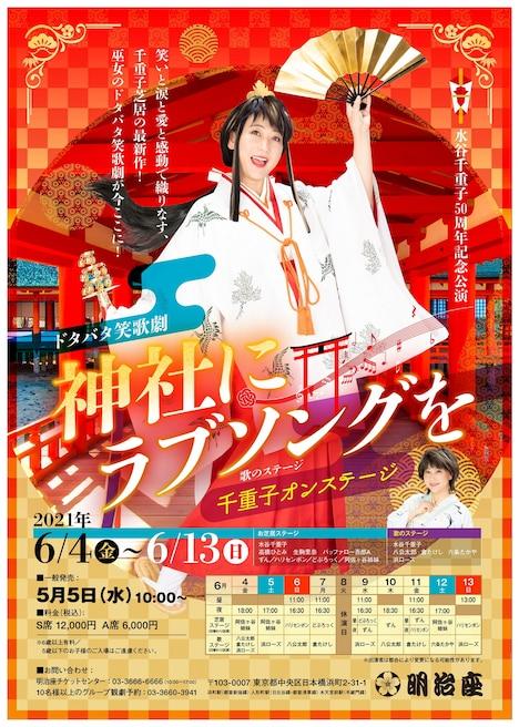 「水谷千重子 50周年記念公演」フライヤー