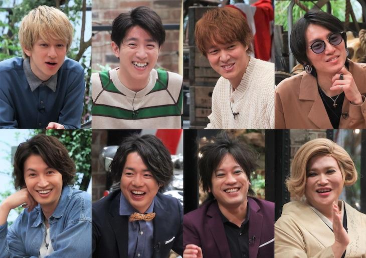 「関ジャニ∞クロニクルF」に出演する関ジャニ∞、ぺこぱ(下段中央)、IKKO(下段右)。(c)フジテレビ