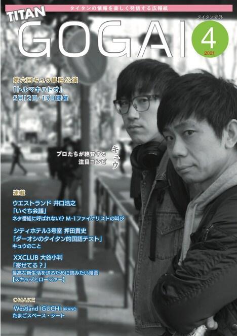 「号外」2021年4月号の表紙はキュウ。