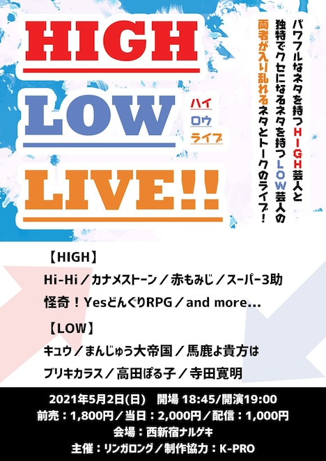 「HIGH-LOW LIVE!」イメージ
