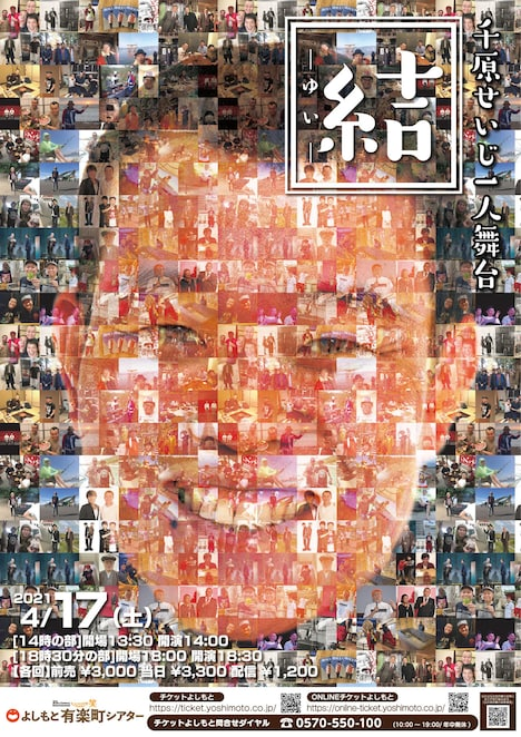 「千原せいじ1人舞台『結』」ポスター