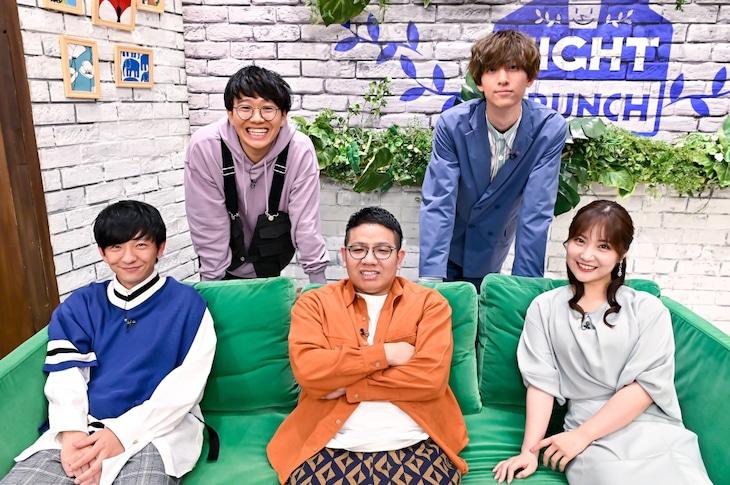 「よるのブランチ」に出演する(前列左から)パンサー向井、ミキ昴生、野村彩也子アナ、(後列左から)ミキ亜生、古川毅。(c)TBS