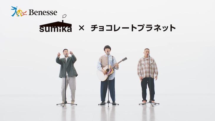 チョコレートプラネットと片岡健太(sumika)が出演する、進研ゼミのCM「進め!小中高生」編のワンシーン。