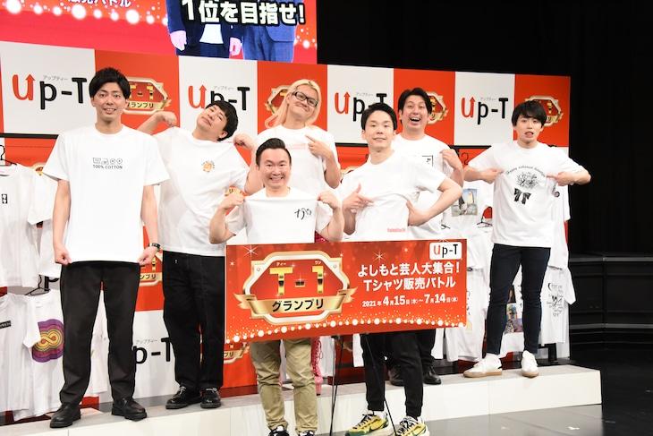 「Up‐T presents T‐1グランプリ」の開催発表記者会見に出席した芸人たち。前列がアンバサダーのかまいたち。後列左からコットン、ZAZY、レインボー。