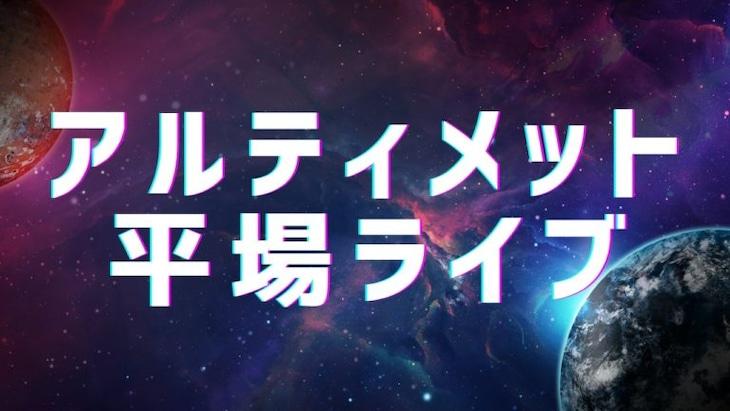 「アルティメット平場ライブ」イメージ