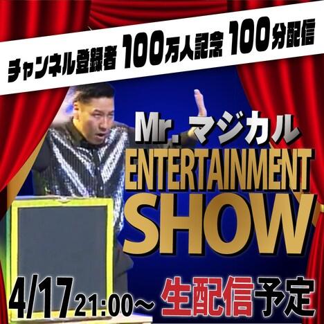「Mr.マジカル エンターテイメントショー100分配信」