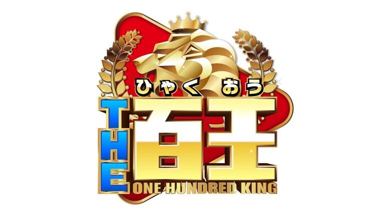 「土曜☆ブレイク『~100秒クギヅケ動画SHOW~THE百王』」ロゴ (c)TBS