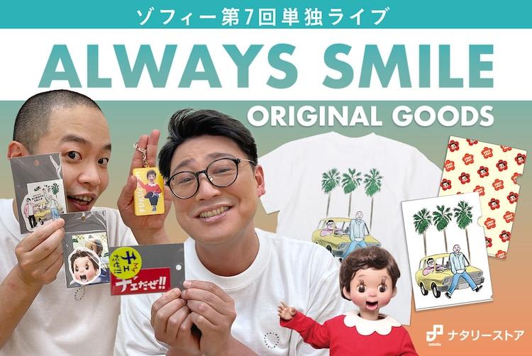 ゾフィー単独ライブ「ALWAYS SMILE」のグッズ。