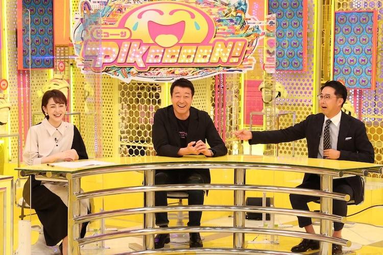 (左から)宮司愛海アナ、加藤浩次、おぎやはぎ矢作。(c)フジテレビ