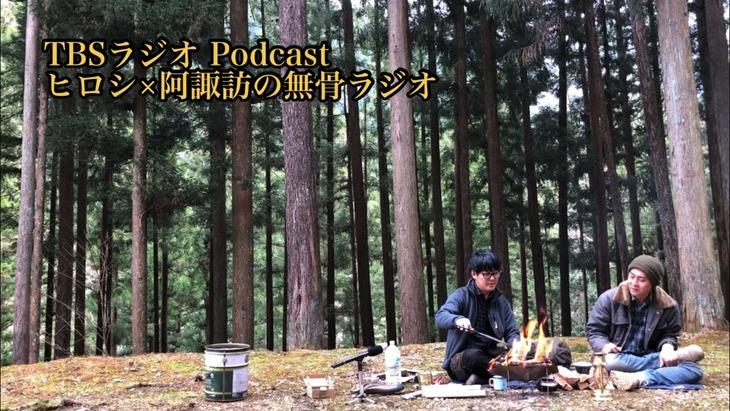 「ヒロシ×阿諏訪の無骨ラジオ」メインビジュアル
