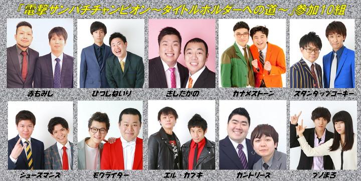 「電撃サンパチチャンピオン」の参加メンバー。