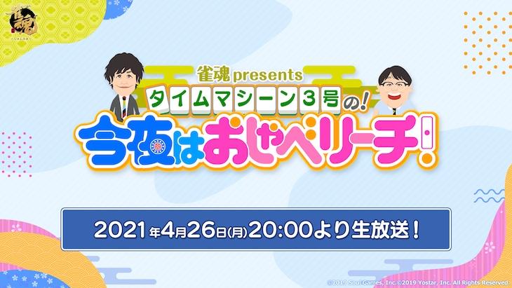 「雀魂presentsタイムマシーン3号の!今夜はおしゃべリーチ!」イメージ