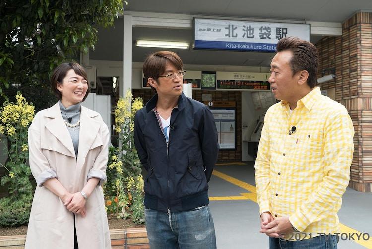 「モヤモヤさまぁ~ず2」に出演する、さまぁ~ずと狩野恵里アナ(左)。写真は「北池袋で初登場!伝説の郷ひろし&友美」のワンシーン。