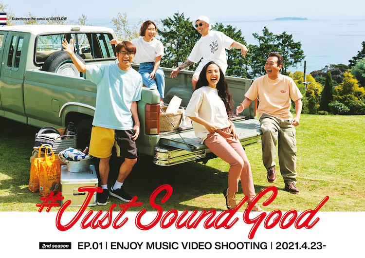「#Just Sound Good」スペシャルアイテム発売のメインビジュアル。