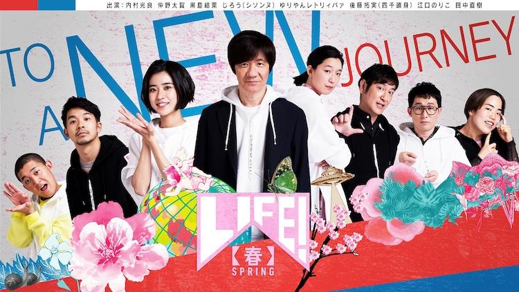 「LIFE!春」メインビジュアル