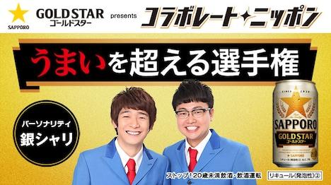 「サッポロGOLD STAR presents コラボレートニッポン うまいを超える選手権」