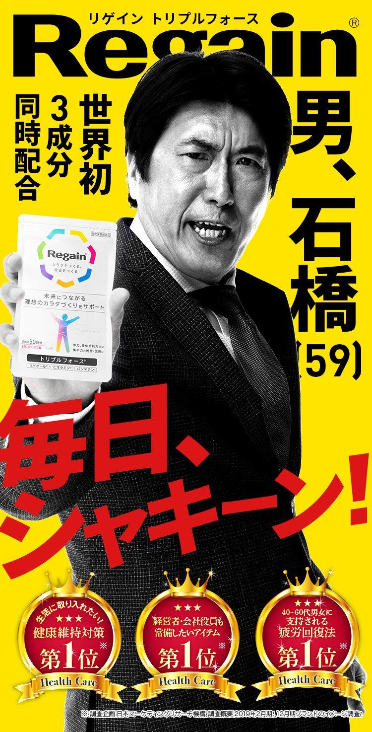 石橋貴明がCMキャラクターに就任した「リゲイン」イメージ。