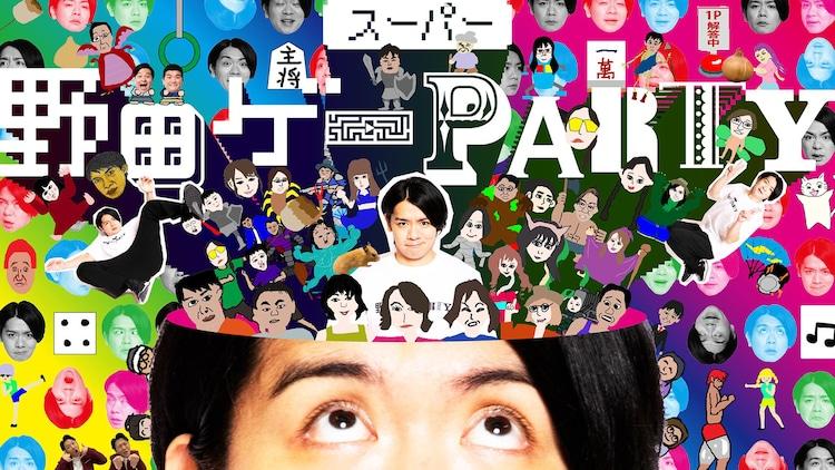 「超面白ゲーム『スーパー野田ゲーPARTY』」