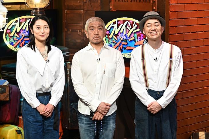 「『クレイジージャーニー』ゴールデン2時間スペシャル」MCの(左から)小池栄子、松本人志、バナナマン設楽。(c)TBS
